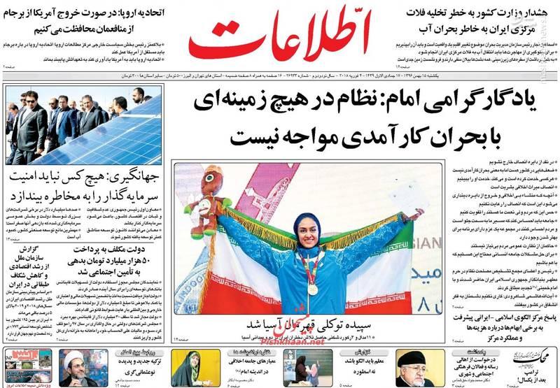 اطلاعات: یادگار گرامی امام: نظام در هیچ زمینه ای با بحران کارآمدی مواجه نیست