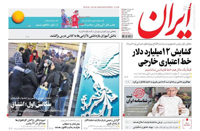 ایران: سکانس اول؛ اشتیاق