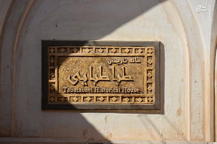 تابلویی که معرف خانه و تاریخی بودن آن است.