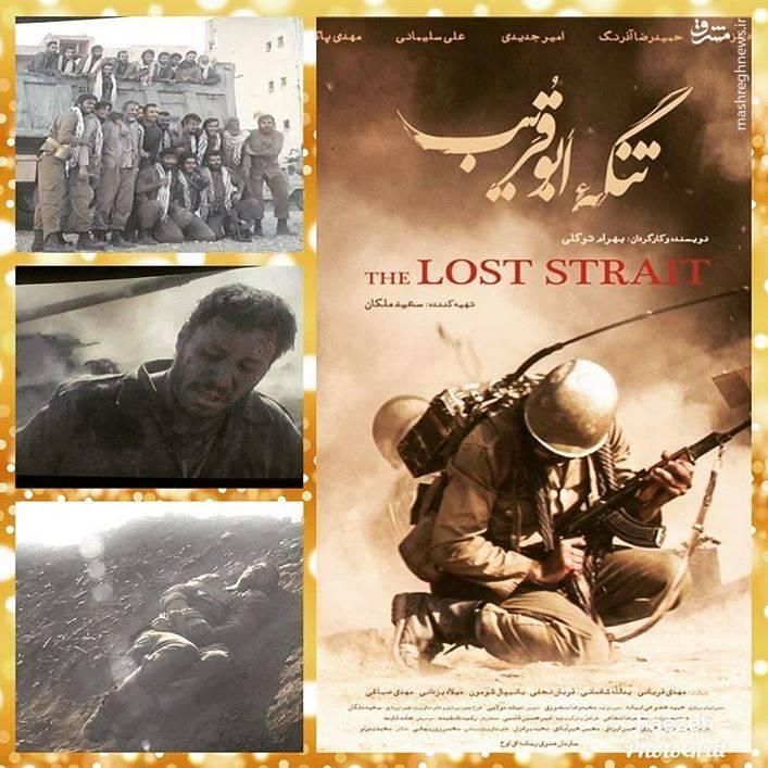 چرا باید فیلم سینمایی «تنگه ابوقریب» را ببینیم؟