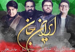 نماهنگی با صدای چهار خواننده برای «ایران» +فیلم