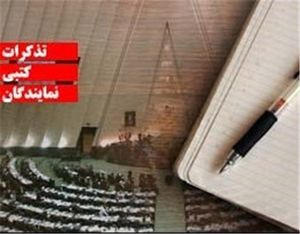 تذکرات نمایندگان مجلس