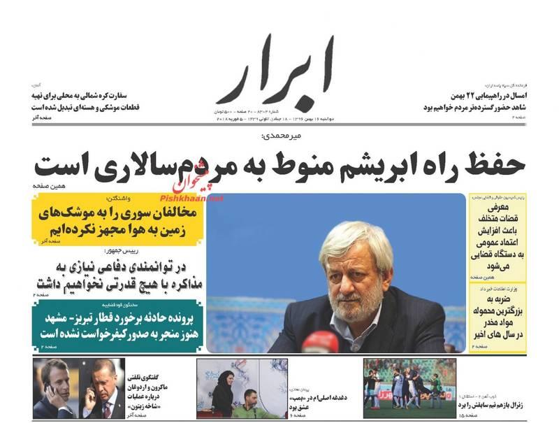 عکس/ صفحه نخست روزنامههای دوشنبه 16 بهمن