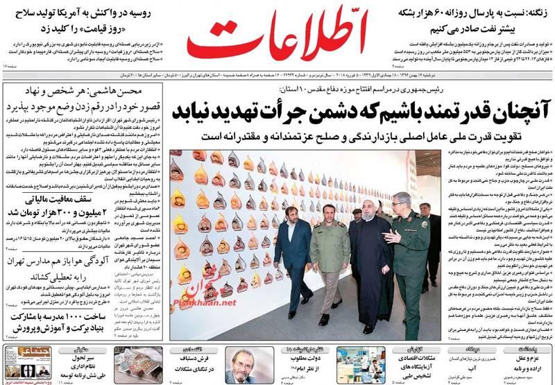 صفحه نخست روزنامههای دوشنبه 16 بهمن
