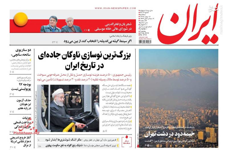 ایران: خیمه دود در دشت تهران