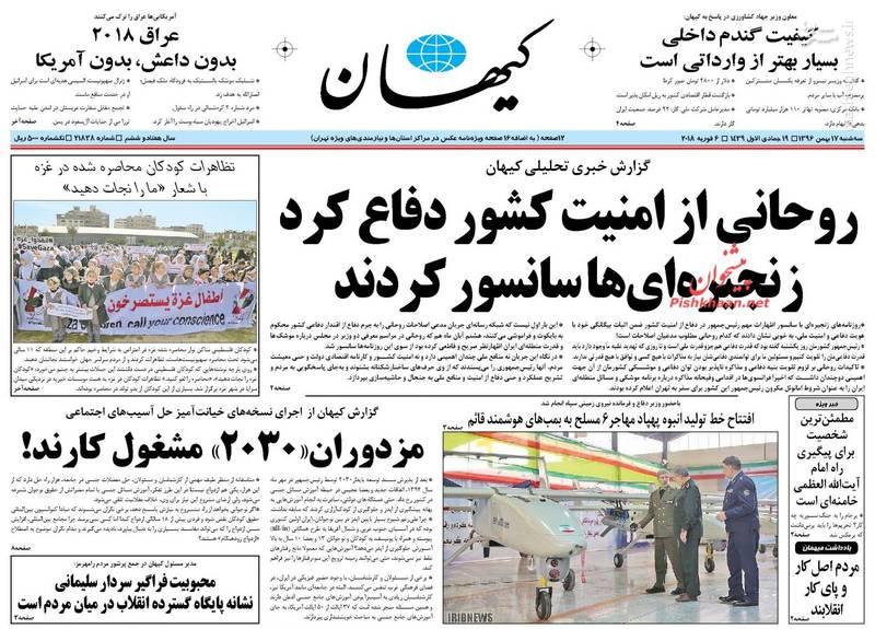کیهان: روحانی از امنیت کشور دفاع کرد زنجیره ای ها سانسور کردند