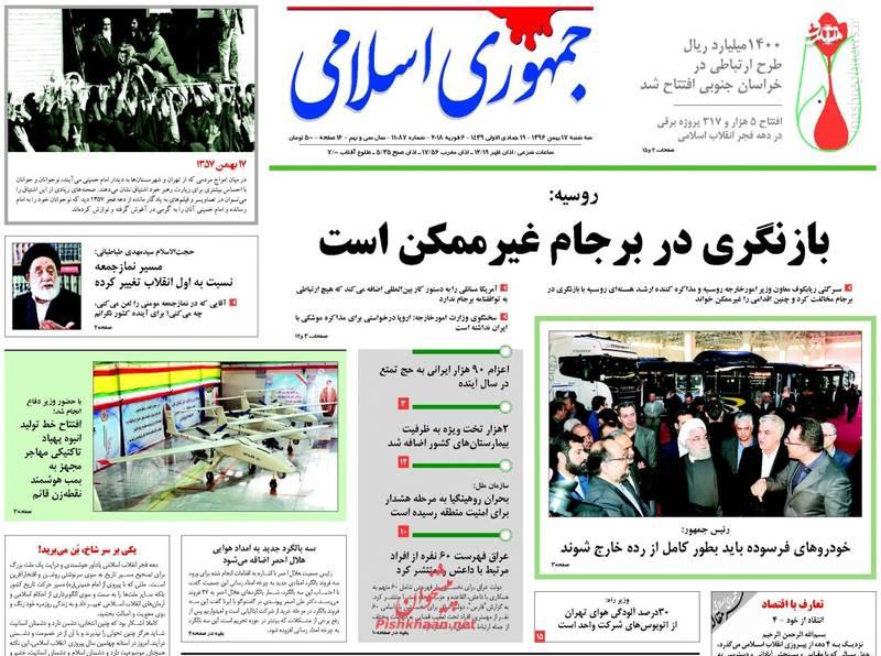 جمهوری اسلامی: بازنگری در برجام غیر ممکن است