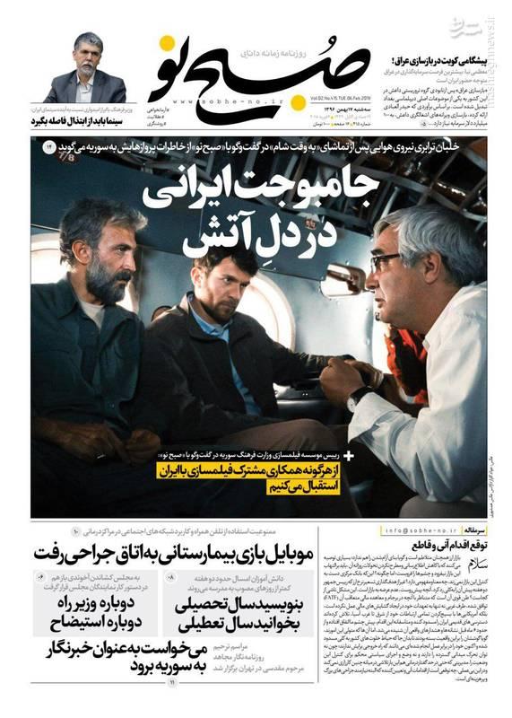 صبح نو: جامبوجت ایرانی در دل آتش