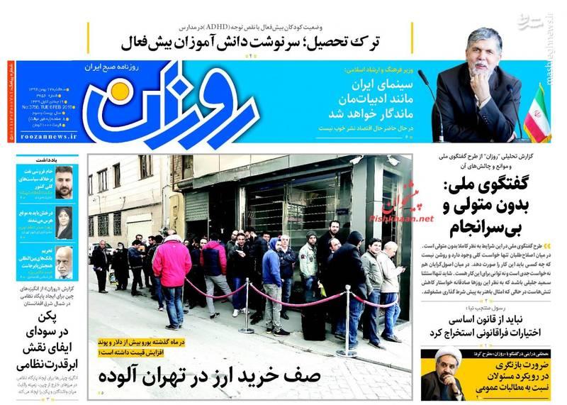 روزان: صف خرید ارز در تهران آلوده