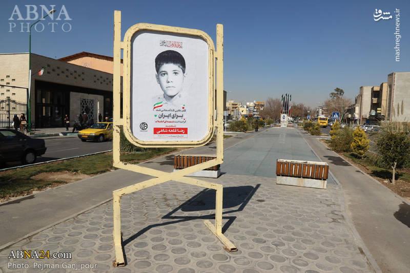شهید رضا قلعه شاهی