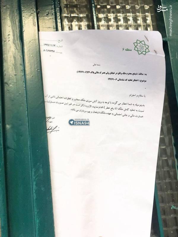 اخطار کتبی شهرداری منطقه شش به ساکنان مجاور  ساختمان وزارت نیرو