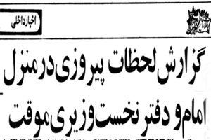 صفحه دوم روزنامهی اطلاعات - 23 بهمن 1357 شمسی