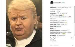 وقتی «اکبر عبدی»، ترامپ میشود! +عکس