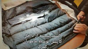 جاسازی موادمخدر در کاپشن