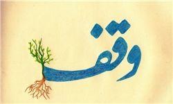 وقف خانه یکی از ارامنه برای تعزیه حضرت زهرا(س)