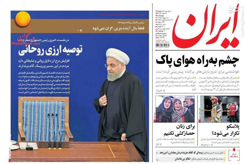 ایران: چشم به راه هوای پاک