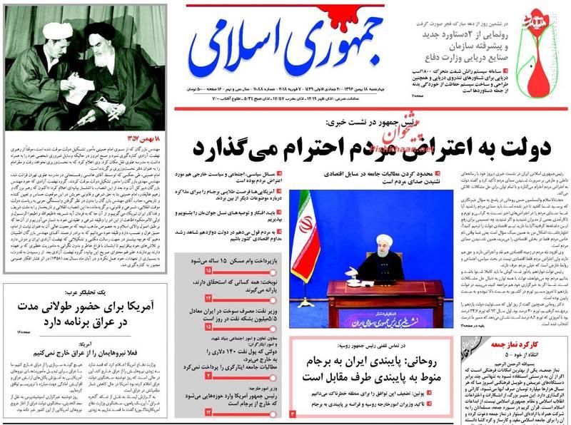 جمهوری اسلامی: دولت به اعتراض مردم احترام می گذارد