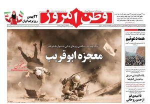 عکس/ صفحه نخست روزنامههای پنجشنبه 19 بهمن