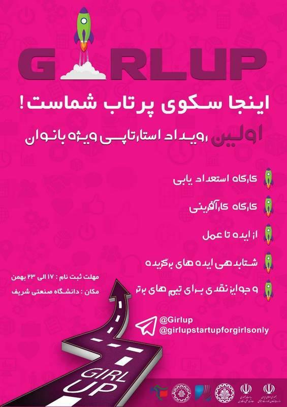 استارت آپ «girlsup» در ایران چه می کند؟+تصاویر