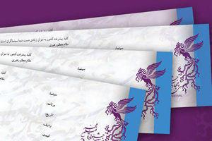 فروش بلیت اختتامیه جشنواره فجر با قیمت نجومی