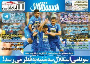 عکس/ روزنامههای ورزشی شنبه 21 بهمن