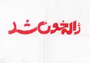 نماهنگ/ «ژاله خون شد» ویژه دهه فجر
