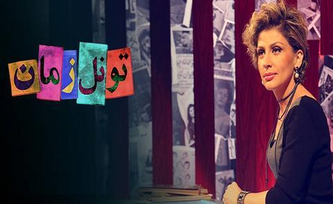 وقتی «من و تو» با آرشیو صدا و سیما «تونل زمان» می سازد/ مجری «یهودی» من و تو، وزیر تبلیغات پهلوی+ تصاویر و فیلم