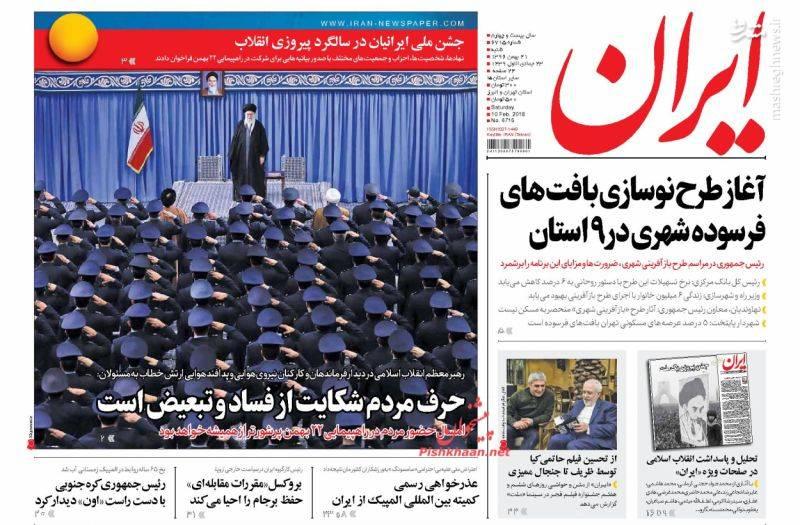 ایران: حرف مردم شکایت از فساد و تبعیض است
