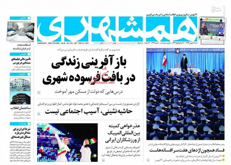 همشهری: باز افرینی زندگی در بافت فرسوده شهری
