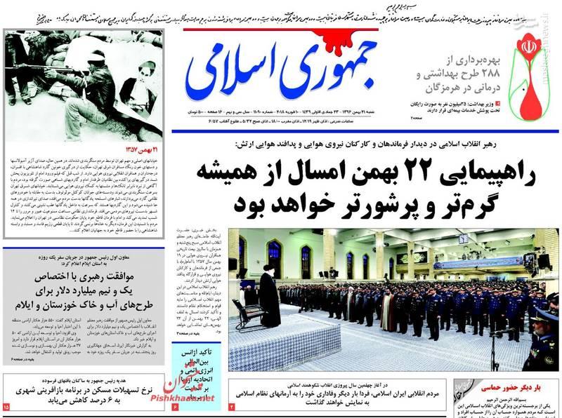 جمهوری اسلامی: راهپیمایی 22 بهمن امسال از همیشه گرم تر و پرشورتر خواهد بود
