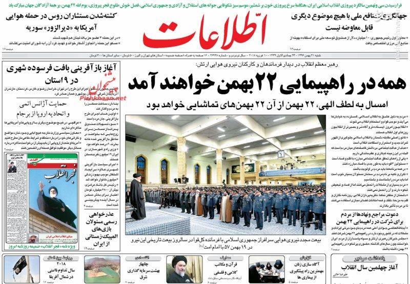 اطلاعات: همه در راهپیمایی 22 بهمن خواهند آمد