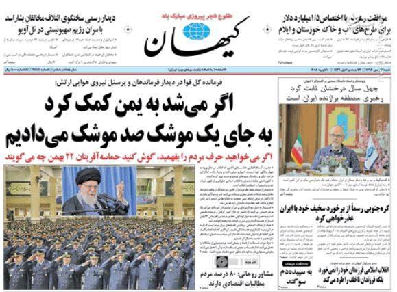 کیهان: اگر می شد به یمن کمک کرد به جای یک موشک صد موشک می دادیم