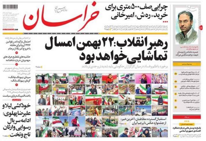 خراسان: رهبر انقلاب: 22 بهمن امسال تماشایی خواهد بود