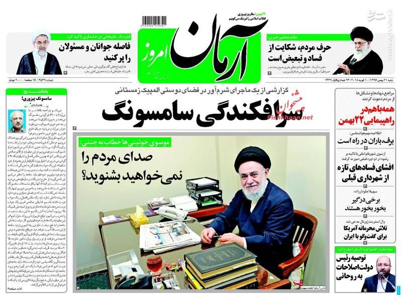 صفحه نخست روزنامههای شنبه ۲۱ بهمن