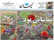 صفحه نخست روزنامههای دوشنبه ۲۳بهمن