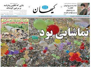 عکس/صفحه نخست روزنامههای دوشنبه ۲۳بهمن