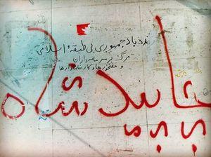 توزیع اعلامیه «توطئه خائنانه» در نقاطی از تهران