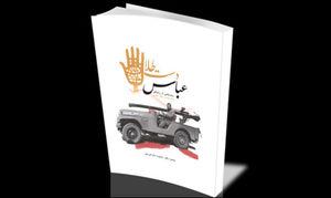 کتاب عباس دست طلا