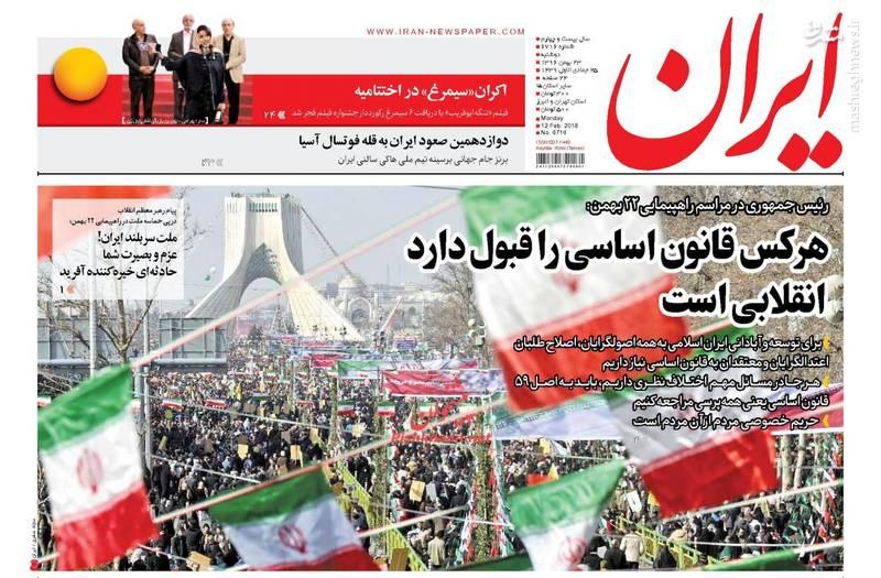 ایران: هرکس قانون اساسی را قبول دارد انقلابی است