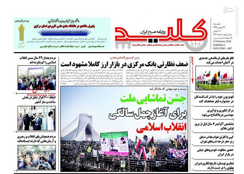 کلید:جشن تماشایی ملت برای آغاز چهل سالگی انقلاب اسلامی