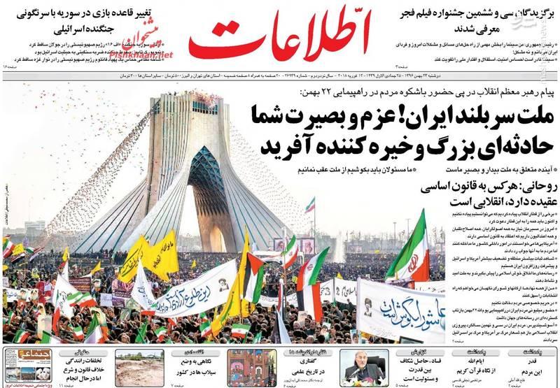 اطلاعات: ملت سربلند ایران! عزم و بصیرت شما حادثه ای بزرگ و خیره کننده آفرید