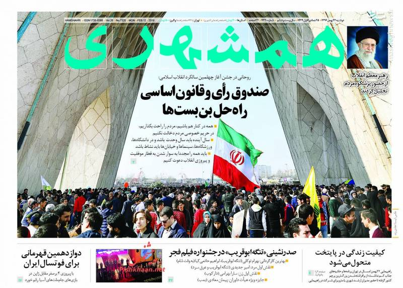 همشهری: صندوق رای و قانون اساسی راه حل بن بست ها