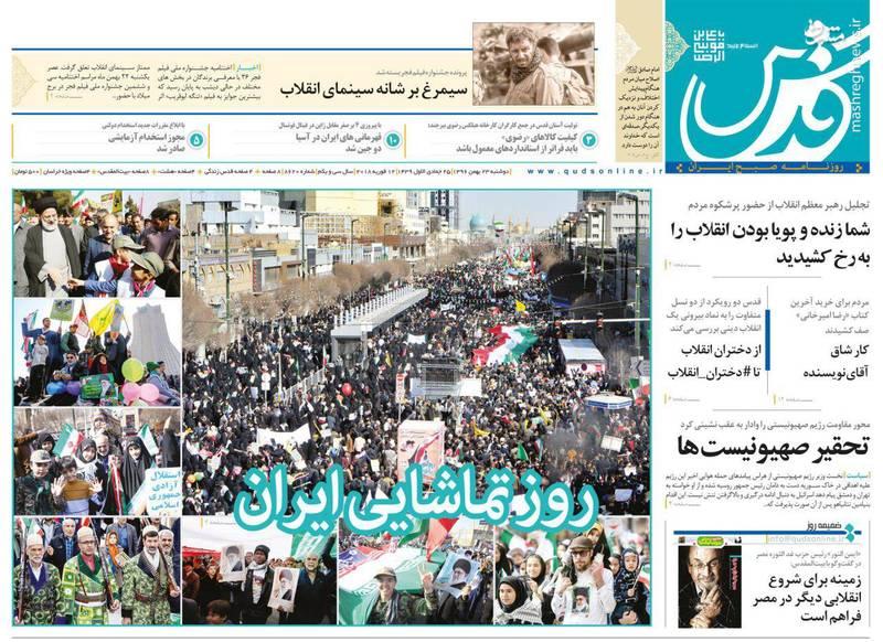قدس: روز تماشایی ایران