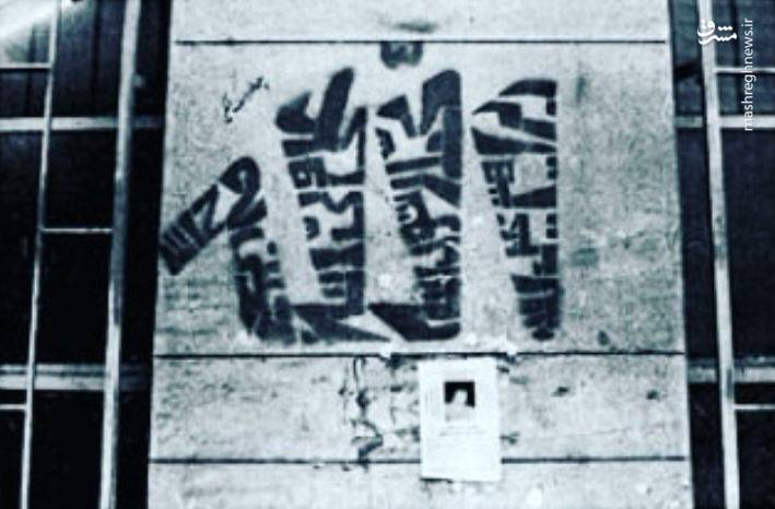 دستنوشته های انقلابی روی دیوارها