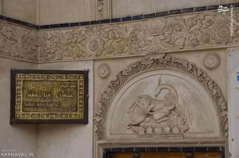 این بنا تنها یکی از حمام های تاریخی شهر کاشان است و آثار دیگری چون حمام باغ فین، حمام گذرنو، حمام عبدالرزاق خان، حمام محتشم و… نیز در زمره حمام های تاریخی هستند.