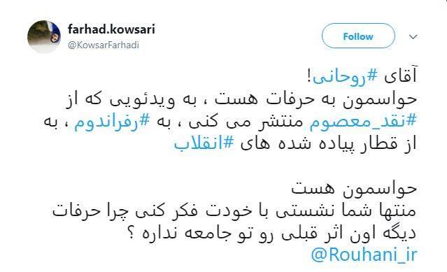 واکنش کاربران شبکههای اجتماعی به سخنان رئیس جمهور