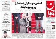 صفحه نخست روزنامههای سهشنبه ۲۴ بهمن