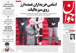 عکس/صفحه نخست روزنامههای سهشنبه ۲۴ بهمن