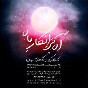 آه بر انکار ماه