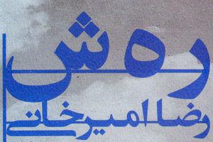 «رهش» از «قیدار» حرفهایتر است